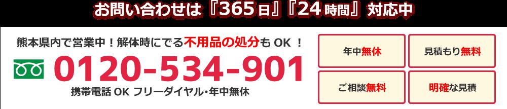 お問い合わせは『365日』『24時間』対応中 熊本県内で営業中!解体時にでる不用品の処分もOK!0120-534-901 年中無休 見積り無料 ご相談無料 明確な見積り 携帯電話OK フリーダイヤル・年中無休