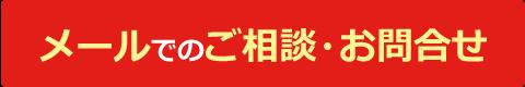 熊本での解体についてメールでのご相談お問合せ