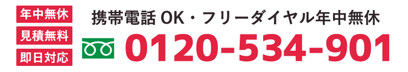 携帯電話OKフリーダイヤル・年中無休 熊本での解体は熊本勲栄まで0120534901
